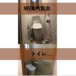 トイレ WEB内覧